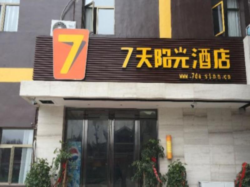 7Days Inn Zunyi Meitan Zheda Square, Zunyi