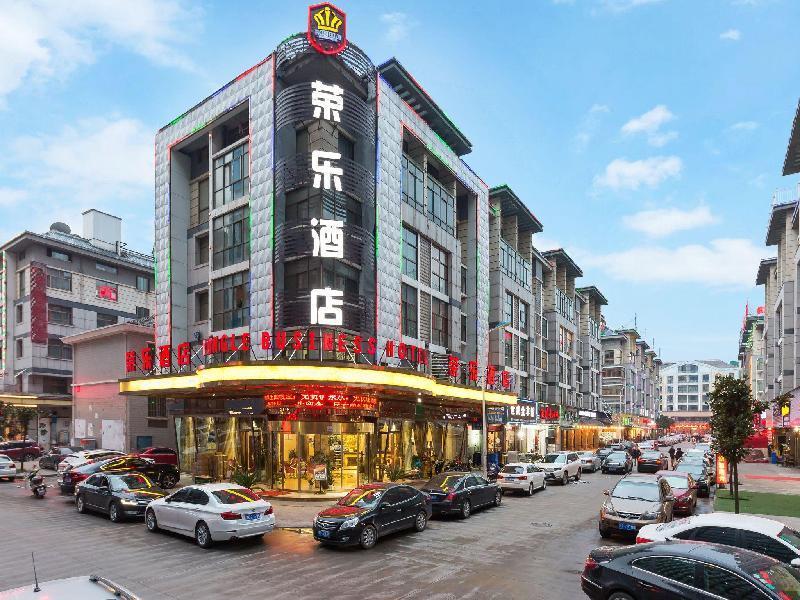 義烏榮樂酒店