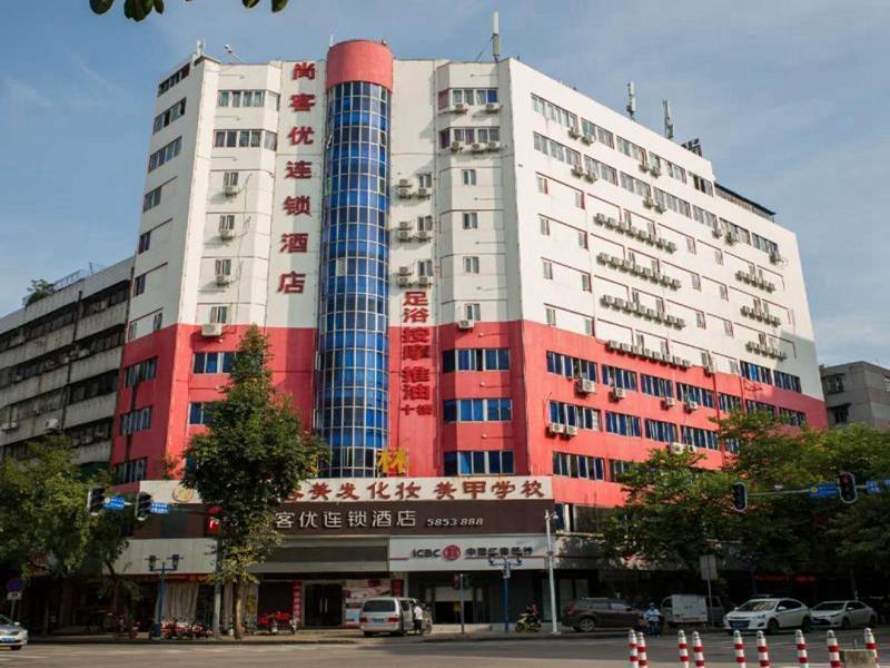 尚客優酒店廣東省惠州惠城西湖店