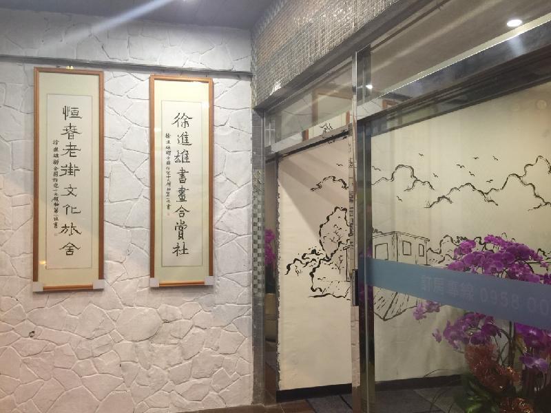 恆春老街文化旅舍