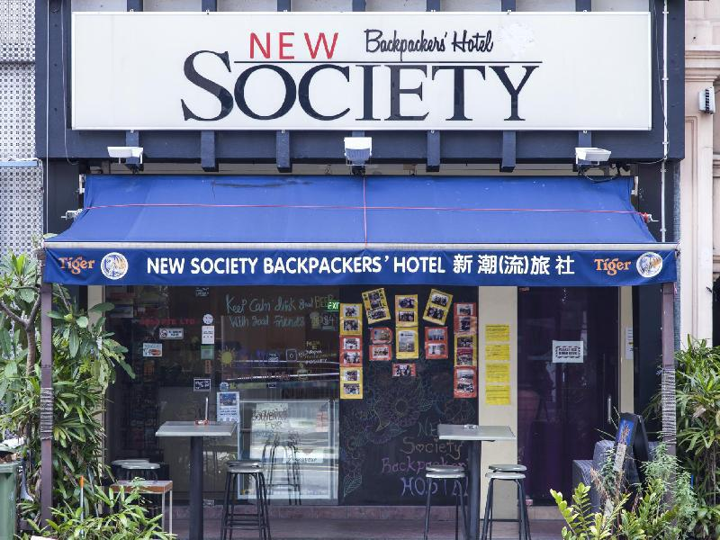 新社會背包客青年旅館
