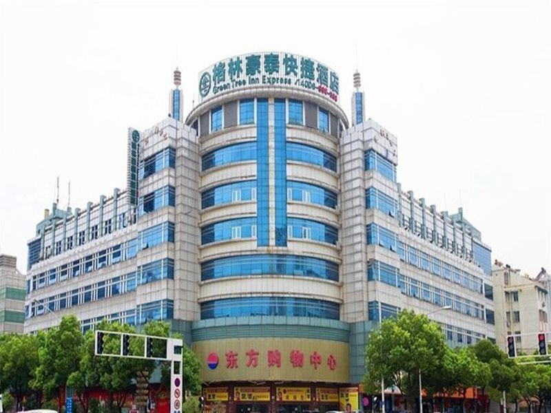 GreenTree Inn Chizhou Changjiang Middle Road Shangzhidu Commerce Square Express Hotel, Chizhou