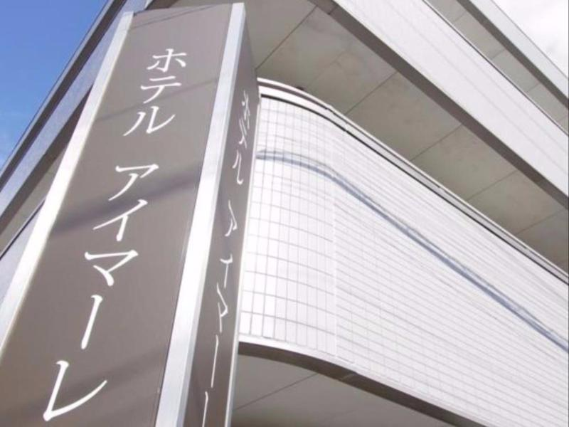 羽田Imalle飯店