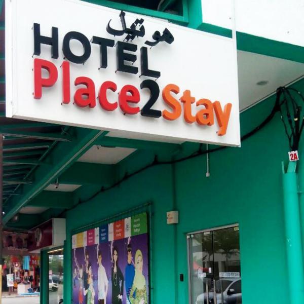 Place2Stay旅館 - 貢巴達克