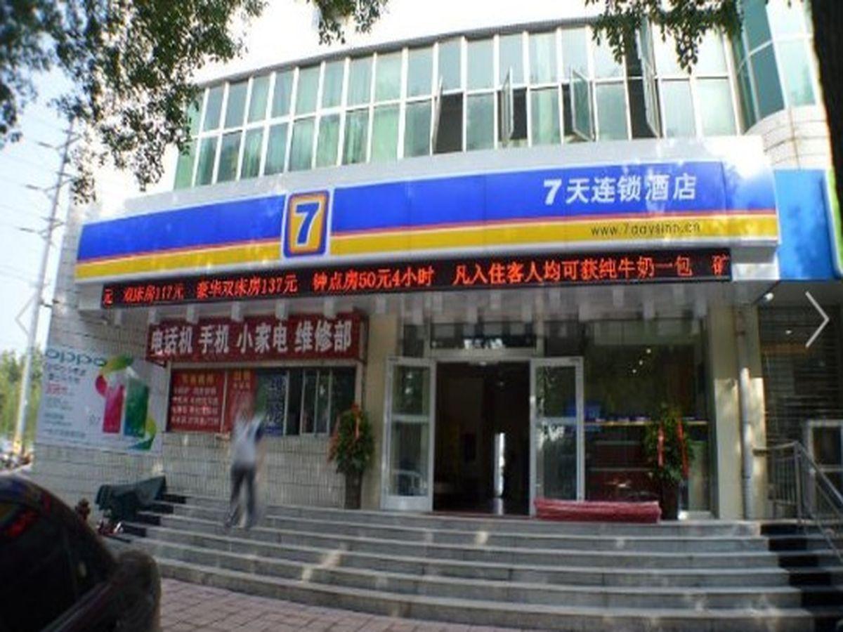 7 Days Inn Shijiazhuang Xinji Liantong Building Branch, Shijiazhuang
