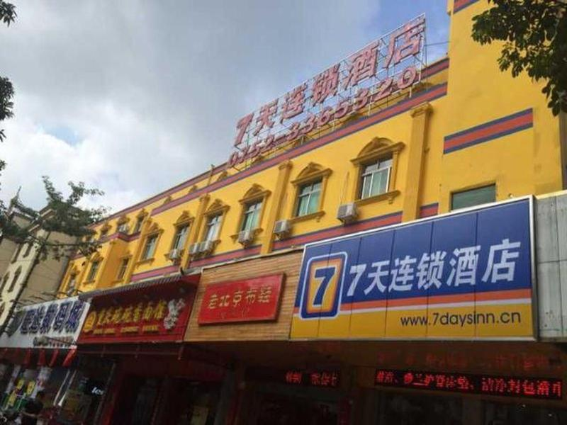 7天連鎖酒店惠州淡水好宜多開城大道店