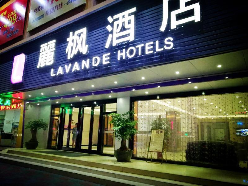 麗楓酒店汕頭高鐵站店