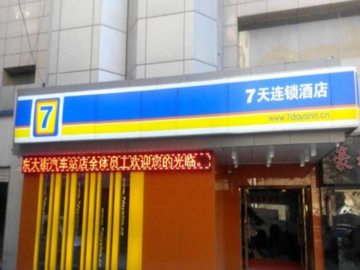 7 Days Inn Yanan Baotashan Branch, Yan'an