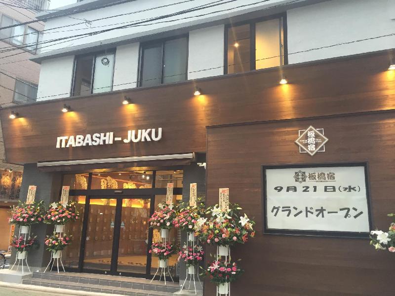 板橋宿東京民宿