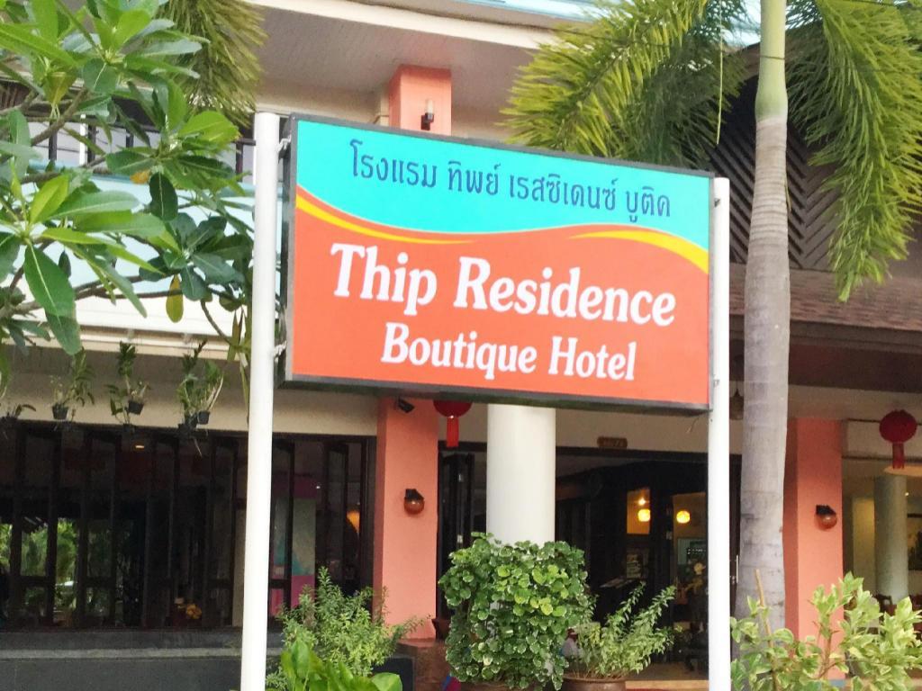 ティップ レシデンス ブティック ホテル11