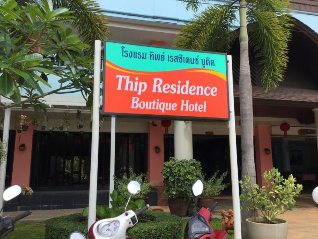ティップ レシデンス ブティック ホテル12