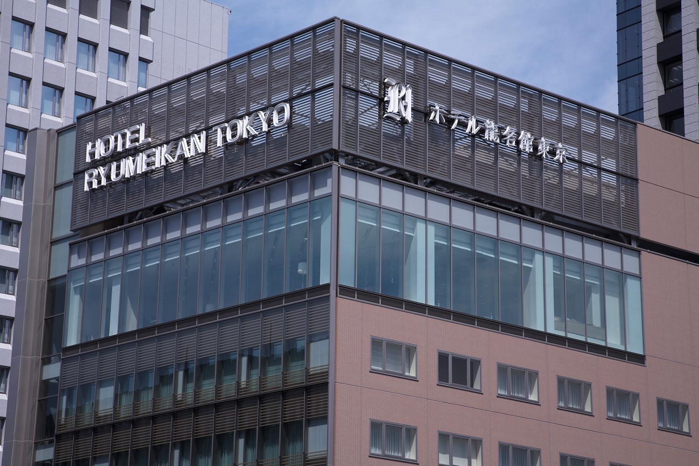 Hotel Ryumeikan Tokyo, Chiyoda
