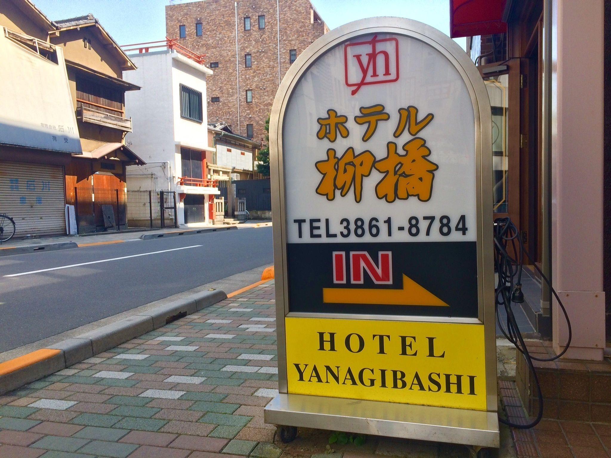 Hotel Yanagibasi, Chiyoda