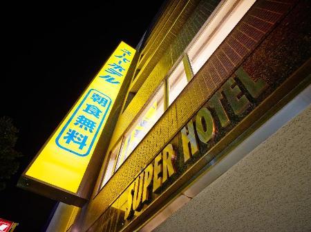 新橫濱超級酒店 (Super Hotel Shin Yokohama)   日本神奈川縣橫濱市港北區照片