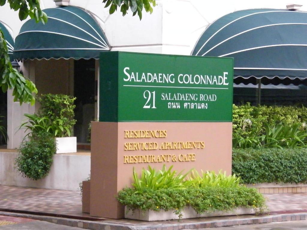 サラデーン コロネード12