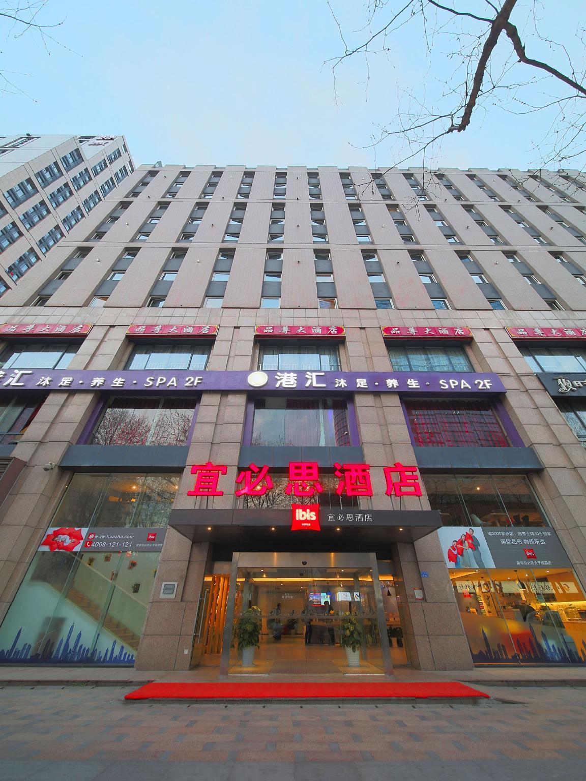 Ibis Nanjing Confucius Temple Hotel, Nanjing