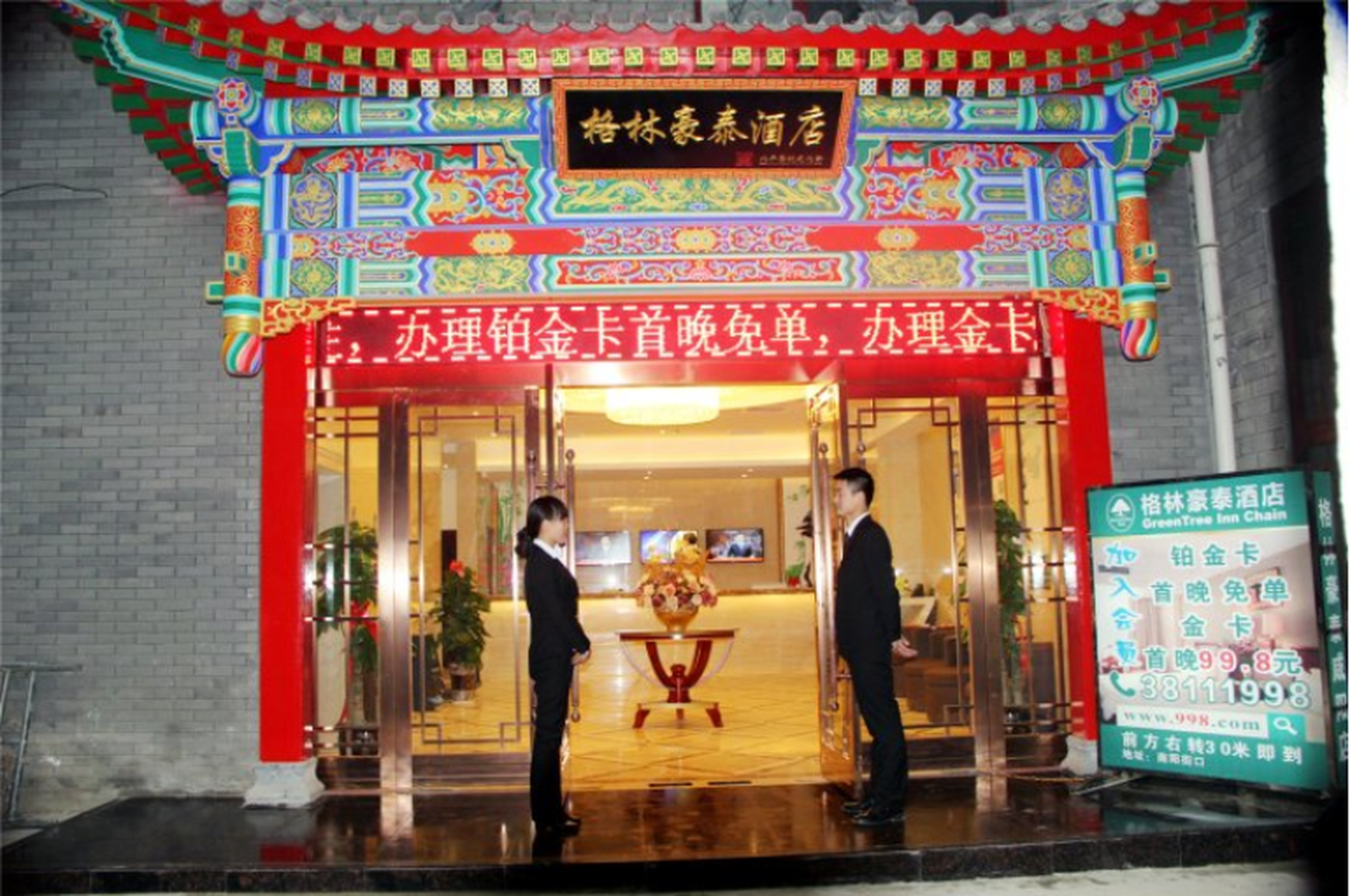 GreenTree Inn XianYang Xiyang Lake Beiping Street Express Hotel, Xianyang