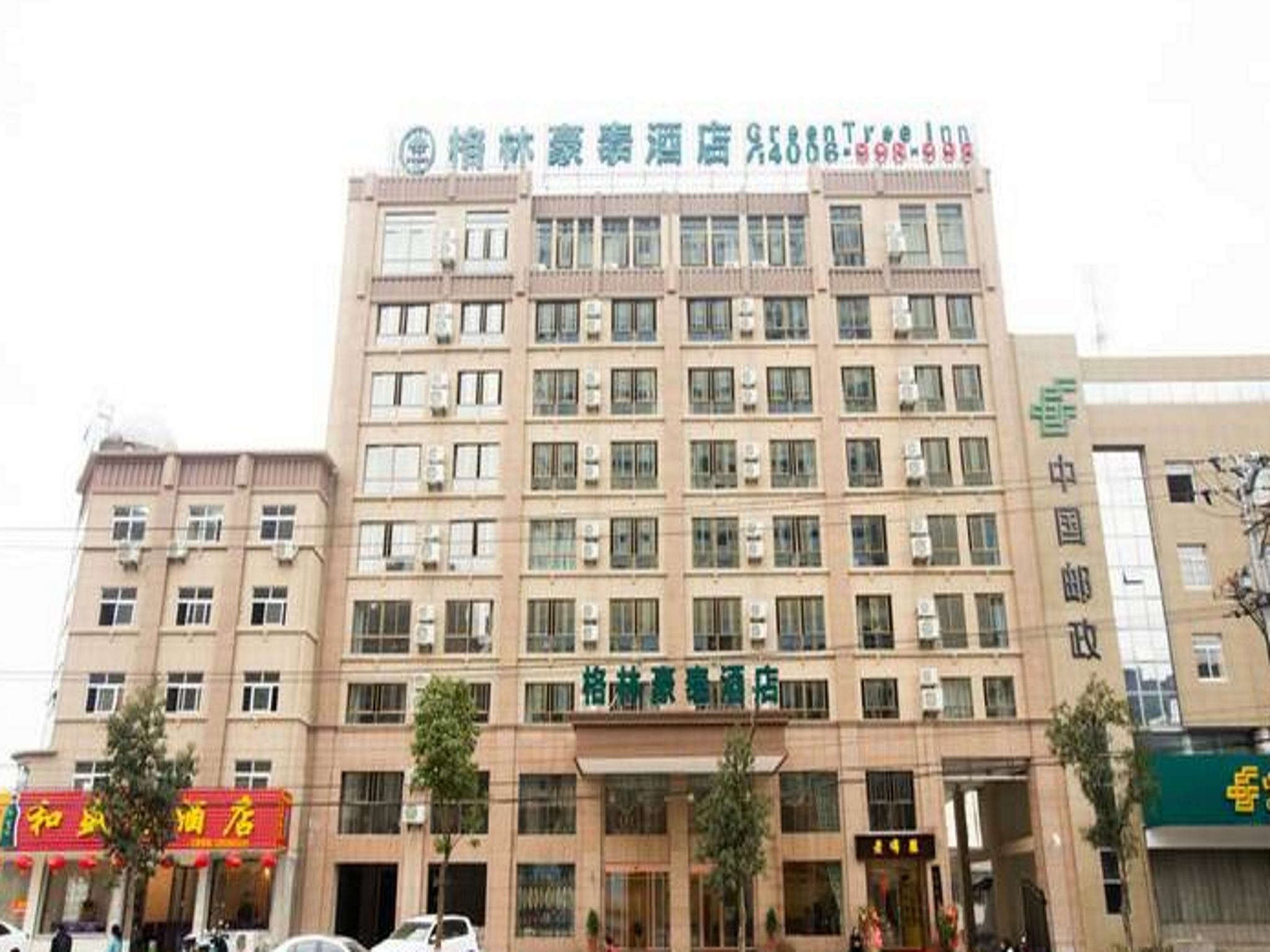 GreenTree Inn ChiZhou QinGYAng Miaoqian Road Rongxing Building Business Hotel, Chizhou