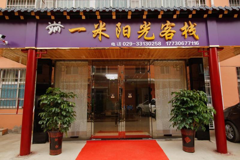 西安咸陽國際機場一米陽光客棧