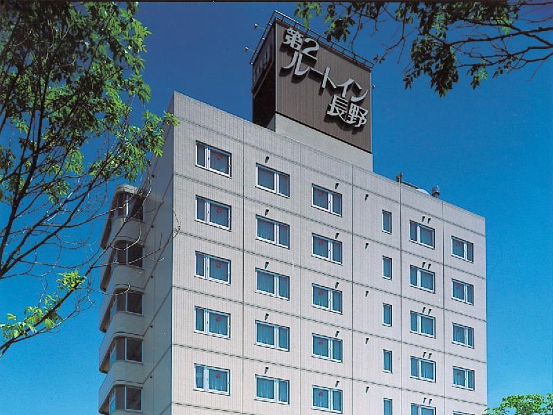 第二長野路線飯店