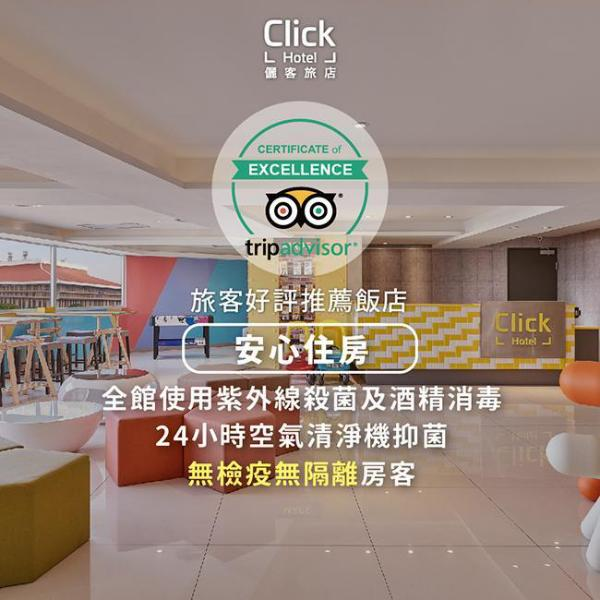 儷客旅店 - 台北車站館