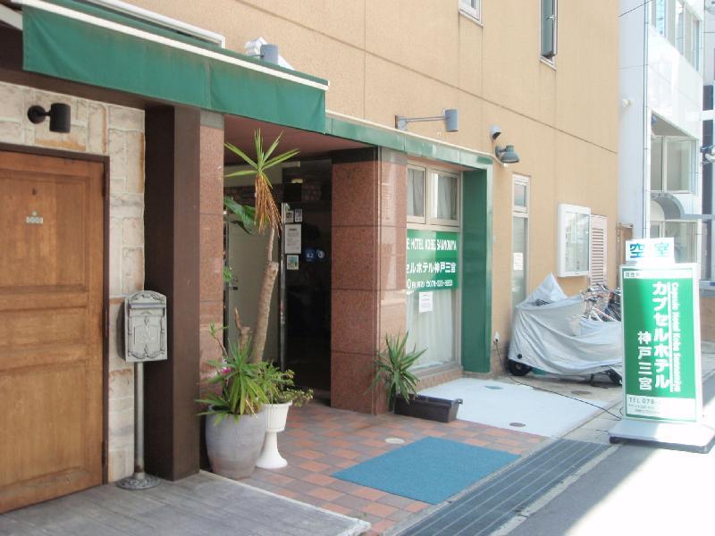 神戶三宮膠囊旅館 - 僅限成人