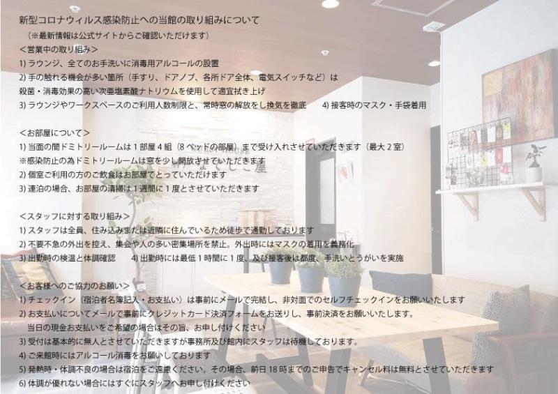 神戶NADESHIKO屋民宿