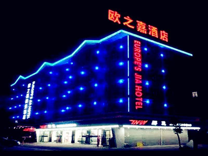 義烏歐之嘉尚品酒店