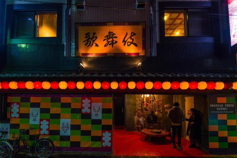 考山東京歌舞伎店