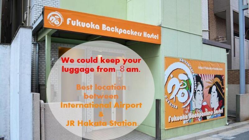 福岡背包客青年旅館
