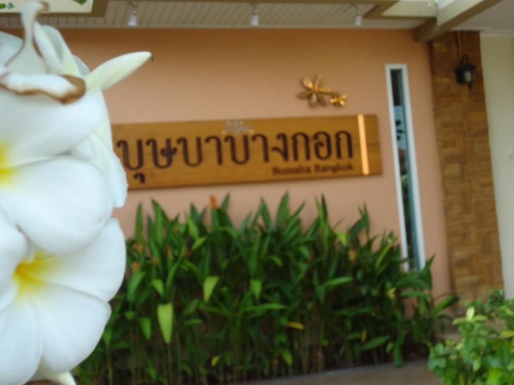 ブサバ バンコク ブティック ホテル6