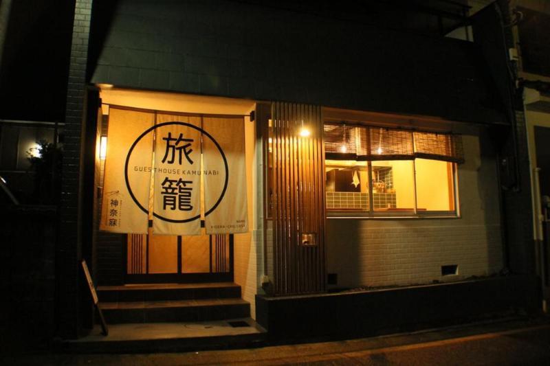 奈良神奈寐民宿