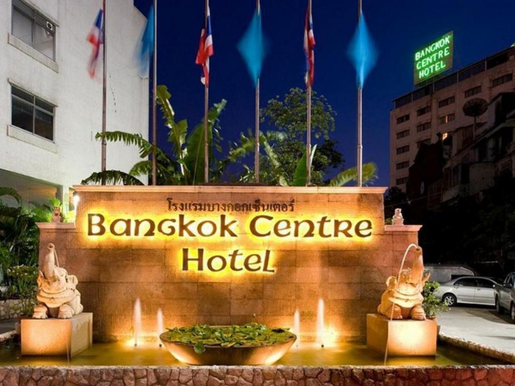 バンコク センター ホテル1