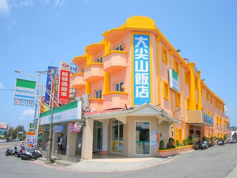 大尖山飯店