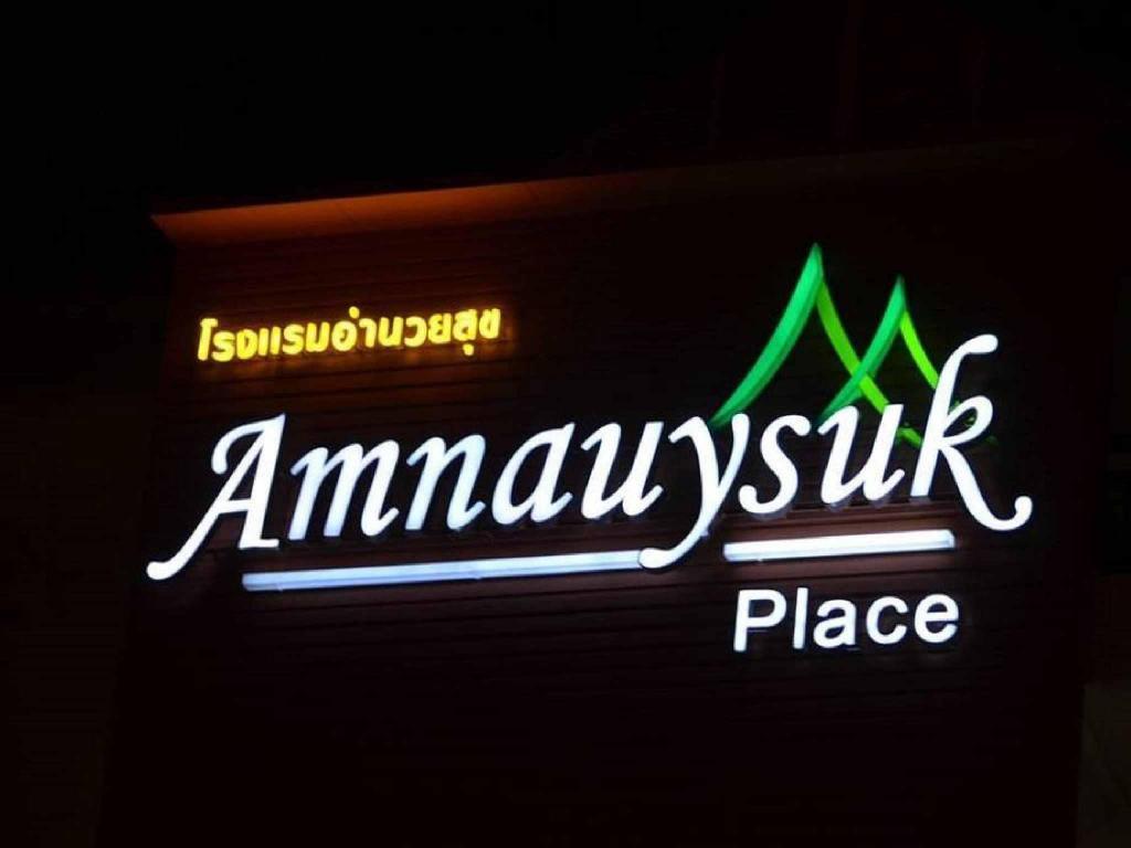 アムナウスック ホテル7