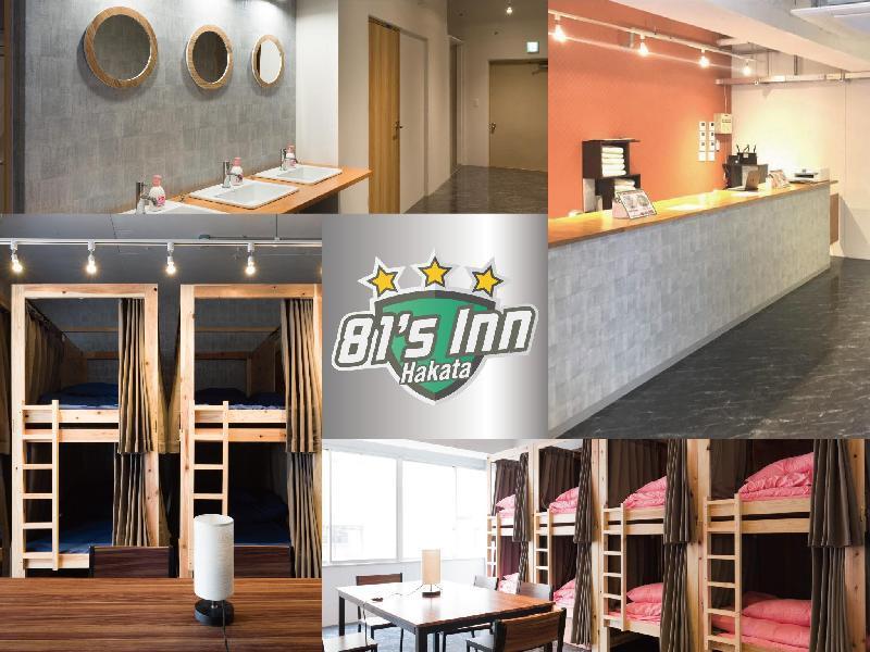 博多81's旅館