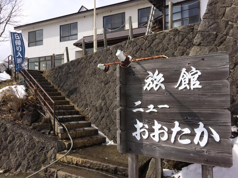Ryokan New Otaka, Nasu