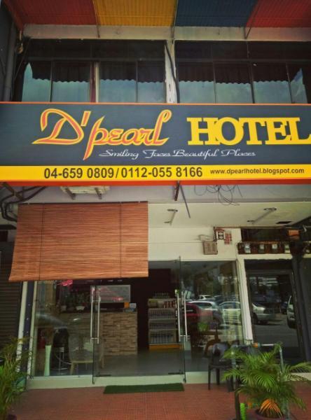 D明珠飯店