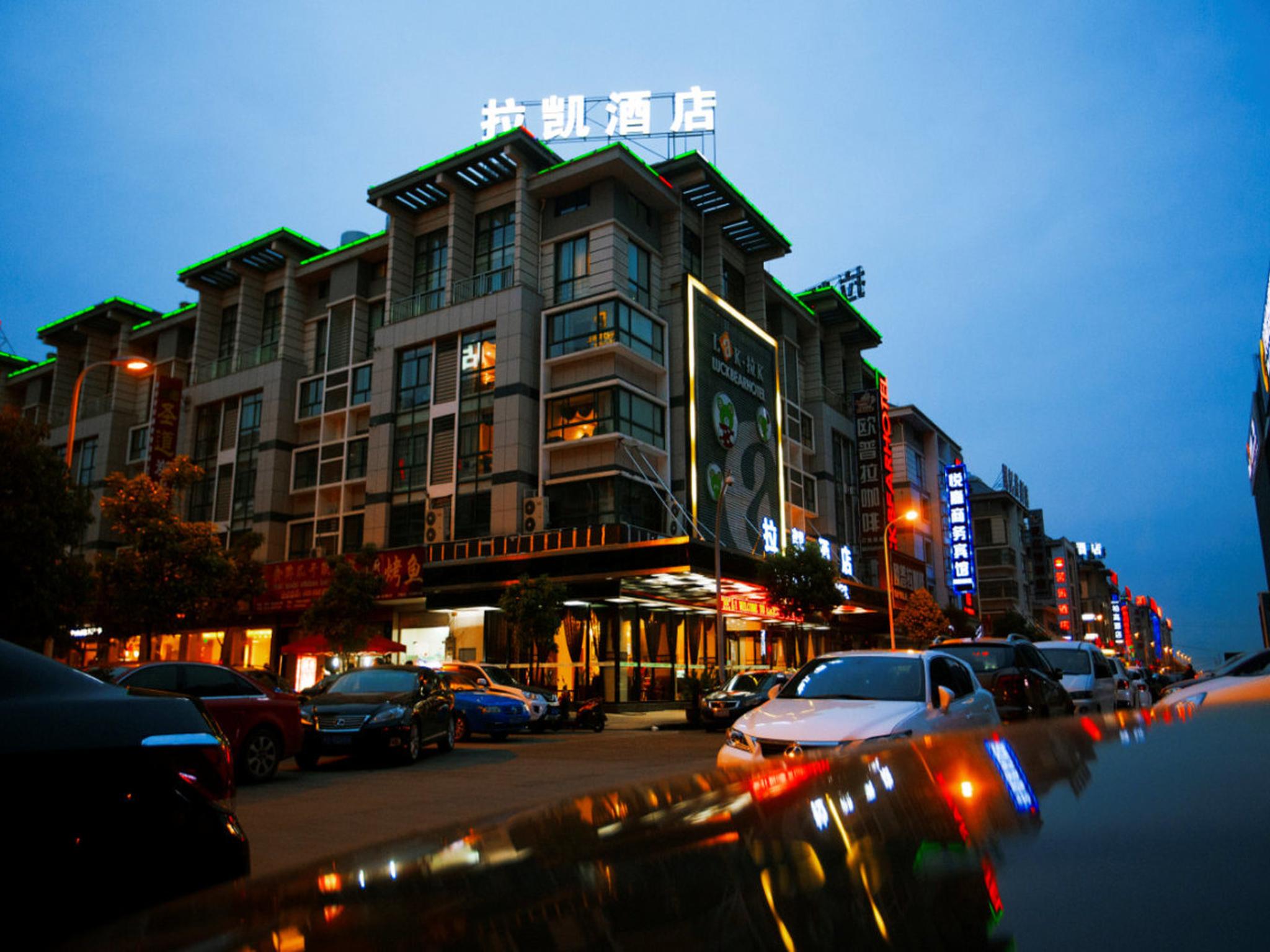 Yiwu Luckbear Hotel,Jinhua