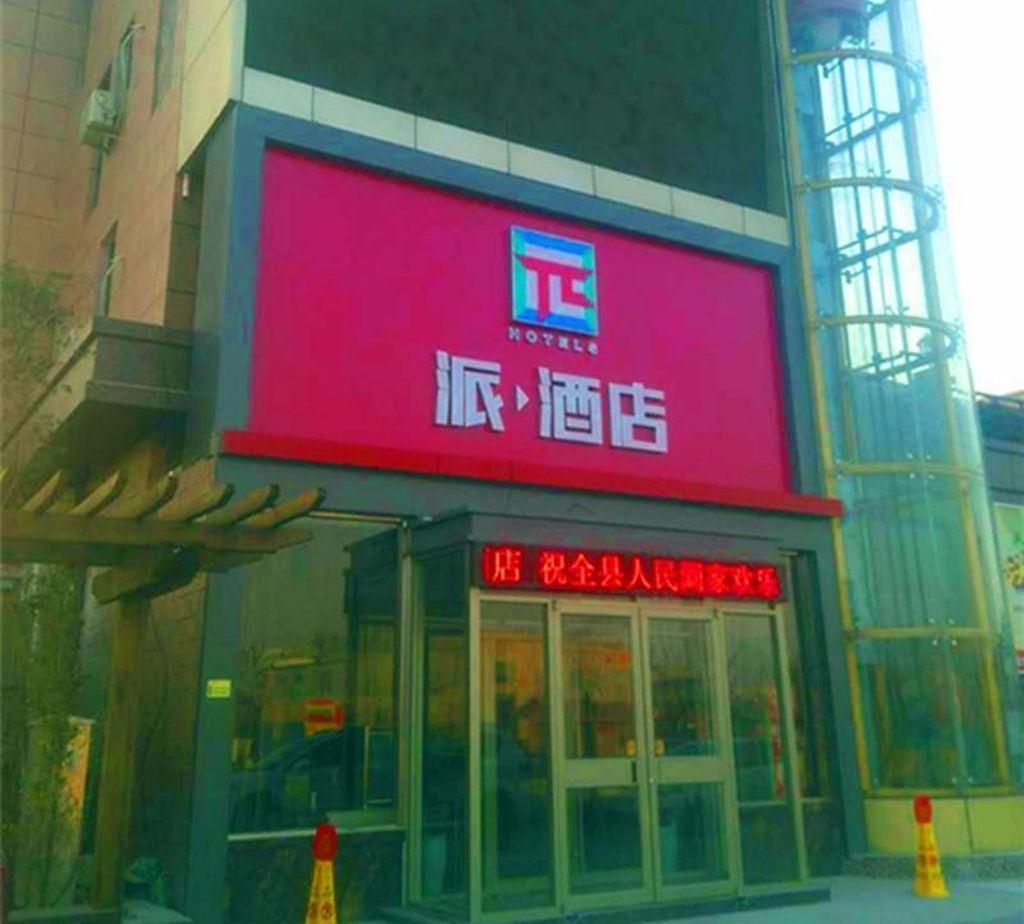 Pai Hotel Heze Dingtao Wantai City, Heze