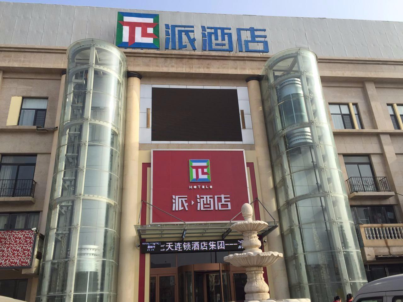 Pai Hotel Heze Shan County Cultural Road Heze University, Heze