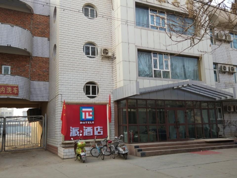 Pai Hotel Turpan old town Dongmen Museum, Turfan