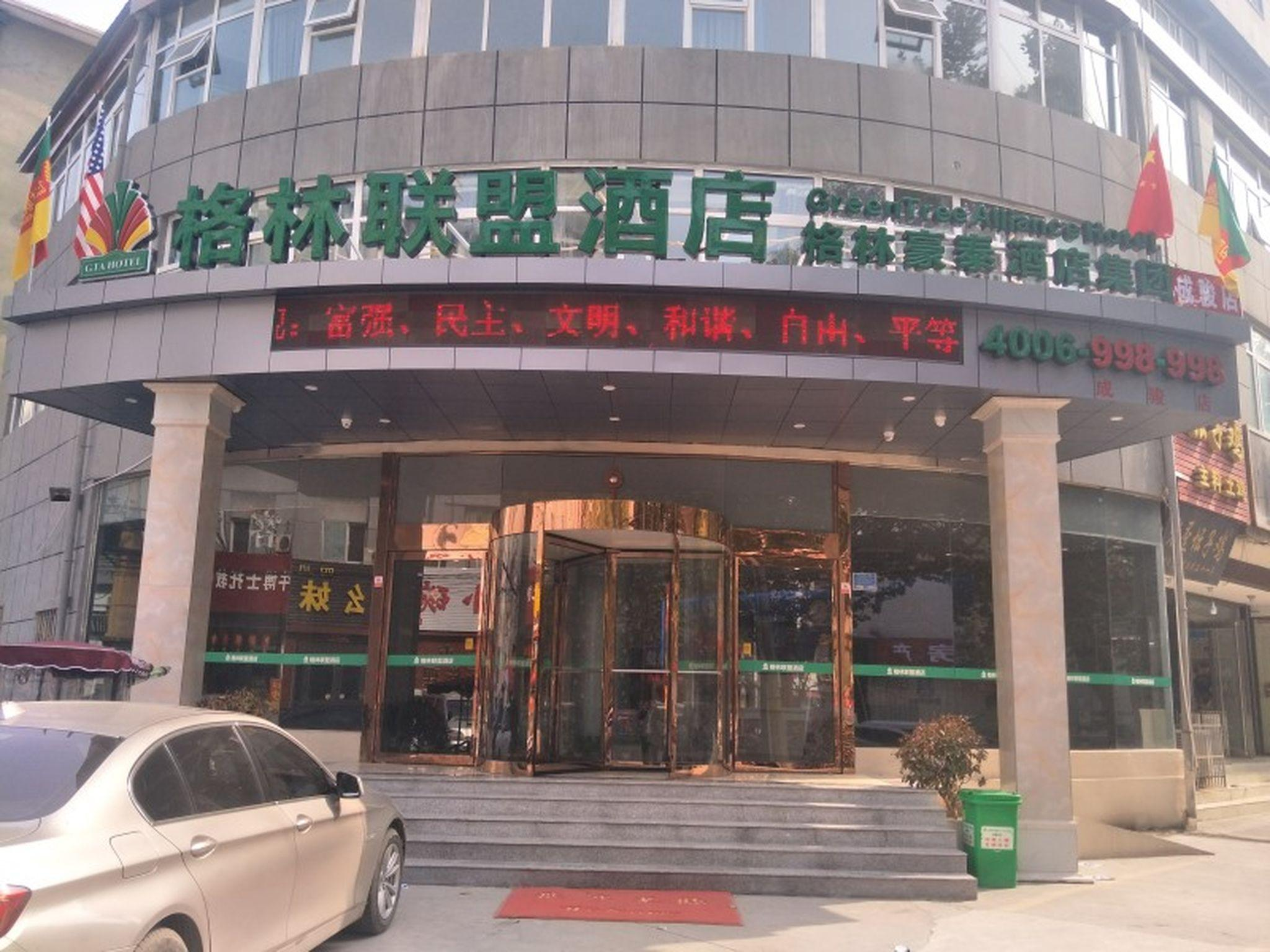 GreenTree Alliance Xinxiang Train Station Hotel, Xinxiang