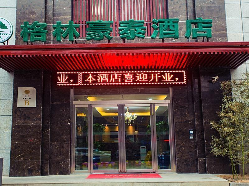 格林豪泰西安大雁塔芙蓉園不夜城商務酒店