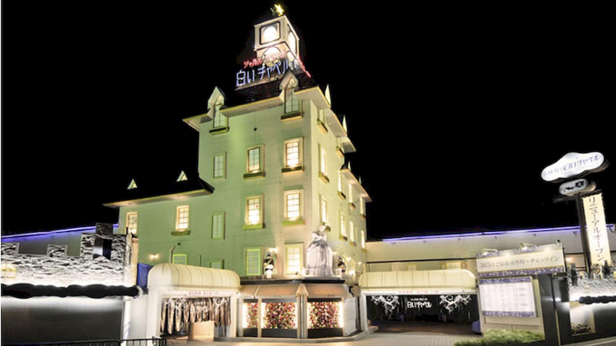 Hotel Ibaraki Charles Perrault no Shiroi Chapel - Adult Only, Ibaraki