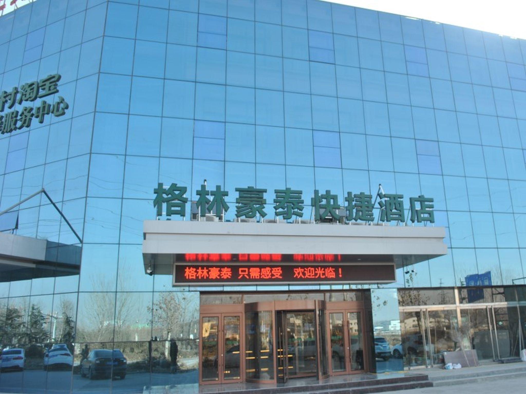 GreenTree Inn Heze Changcheng Road Tianhua E-commerce Logistics Park Express Hotel, Heze