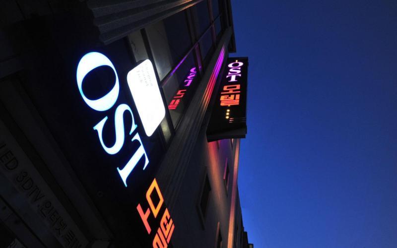OST汽車旅館