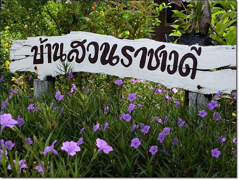 Bannsuanrachawadee Resort, Muang Si Sa Ket