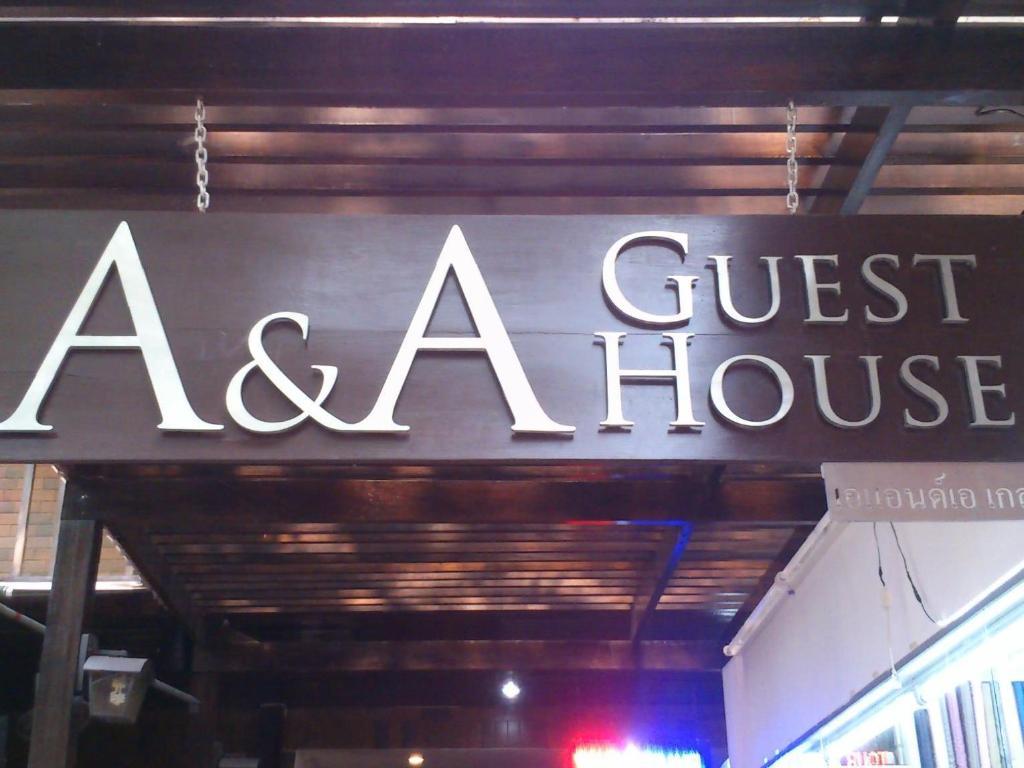 A アンド A ゲスト ハウス4