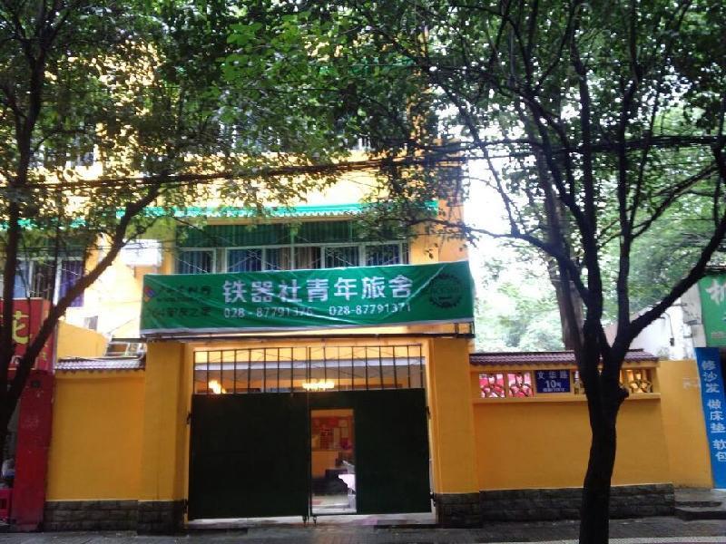 成都鐵器社國際青年旅舍